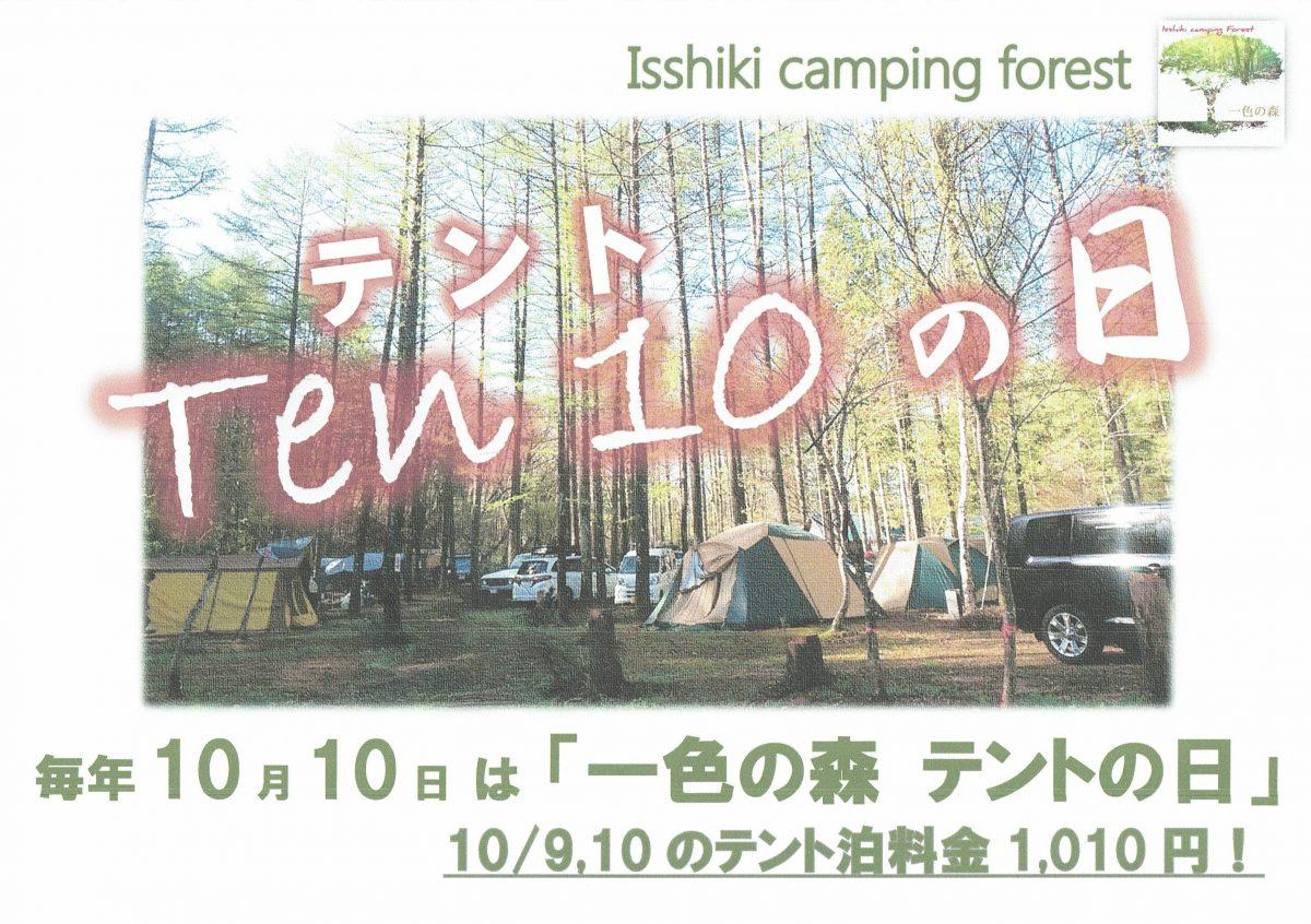 「一色の森 Ten 10(テント)の日」