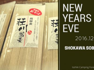 2016大晦日☆年越し荘川蕎麦