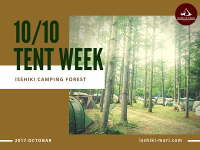 一色の森☆テントの日
