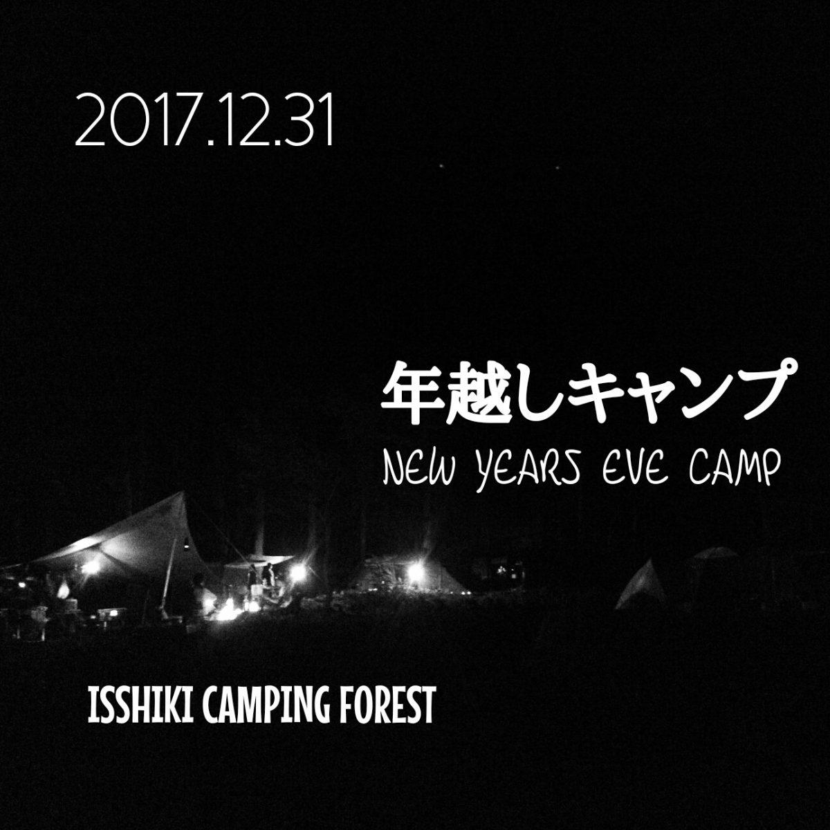 大晦日☆年越しCAMP!