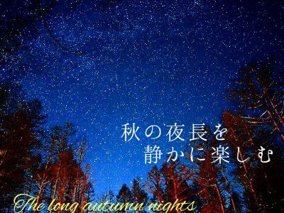 秋の夜長を静かに楽しむ☆