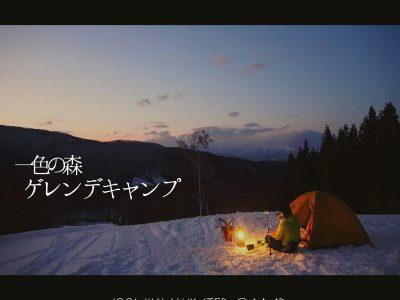 ☆一色の森ゲレンデキャンプ☆