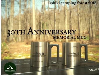 一色の森☆30th Anniversary