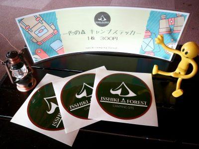 一色の森キャンステ☆販売開始!