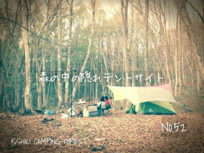 隠れテントサイト☆No.52