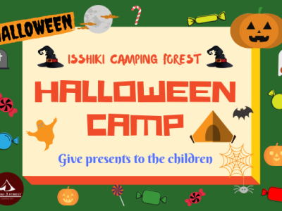 ☆一色の森 Halloween CAMP☆
