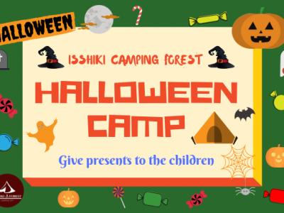 ☆一色の森 Halloween CAMP☆