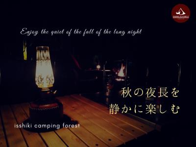 秋の夜長を静かに楽しむ♪