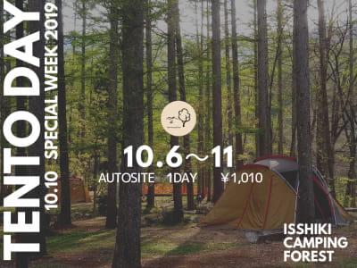 一色の森テントの日☆2019