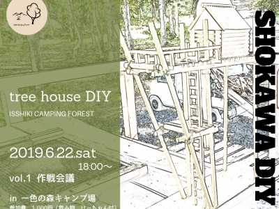 Treehouse DIY Vol,1 作戦会議