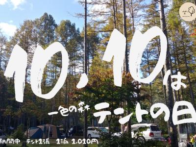 一色の森テントの日☆2020