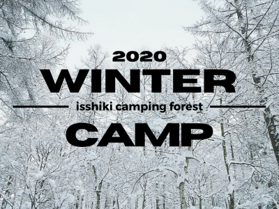 2020☆winter camp