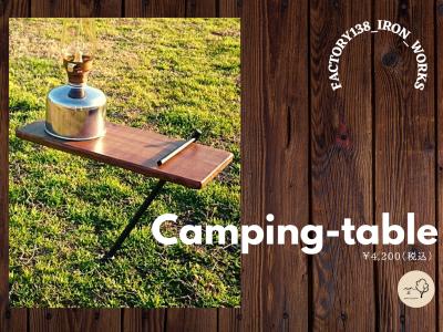 camping-table販売中!