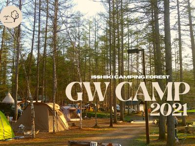 2021☆GW CAMP