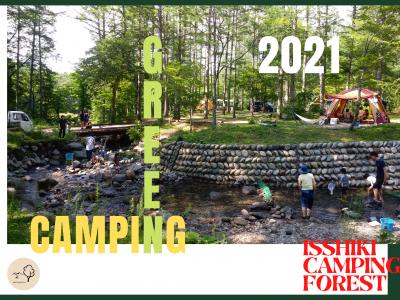 2021☆夏休みキャンプ♪