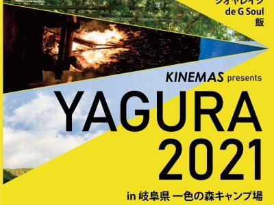 「YAGURA」イベント延期のおしらせ